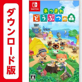 Nintendo Switch - ニンテンドーSwitch あつまれ どうぶつの森 ソフト