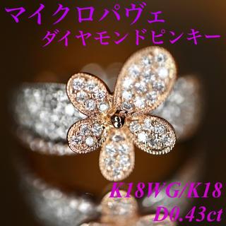 K18WG/K18 マイクロパヴェダイヤモンドフラワーデザインピンキーリング(リング(指輪))