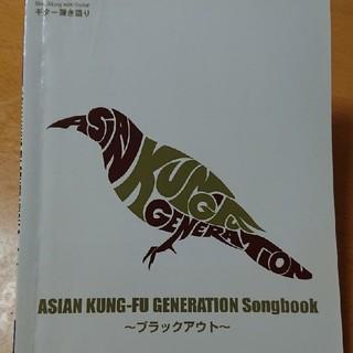 ASIAN KUNG-FU GENERATION ギター弾き語り(ポピュラー)