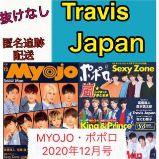 ジャニーズジュニア(ジャニーズJr.)のTravis Japan トラジャ 切り抜き myojo・ポポロ 2020 12(アート/エンタメ/ホビー)