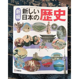 ガッケン(学研)の新編新しい日本の歴史 育鵬社(人文/社会)