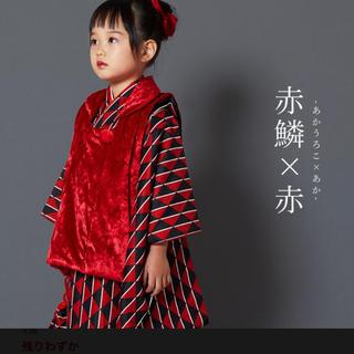 七五三 着物 三歳 女の子 被布 セット 753 赤鱗 鱗 古典 モダン シック(和服/着物)