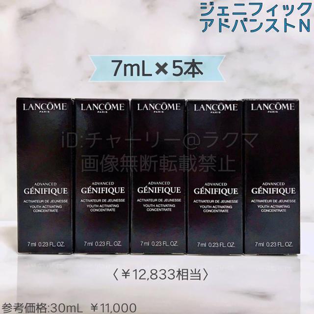 LANCOME(ランコム)の【LANCOME】ランコム ジェニフィック アドバンストN 美容液 5個 コスメ/美容のキット/セット(サンプル/トライアルキット)の商品写真