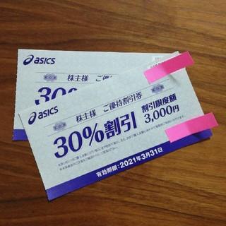 オニツカタイガー(Onitsuka Tiger)のアシックス 株主ご優待割引券(ショッピング)