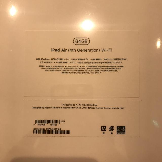 iPad(アイパッド)の【新品未使用】 iPad Air4 64GB Wi-Fiモデル スカイブルー スマホ/家電/カメラのPC/タブレット(タブレット)の商品写真