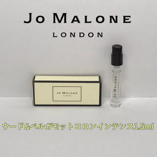 ジョーマローン(Jo Malone)のジョーマローン ウード & ベルガモット コロン インテンス(ユニセックス)