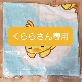 日清食品 - チキンラーメン☆ひよこちゃん【タオルケット】