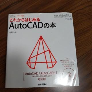 マイクロソフト(Microsoft)のこれからはじめるAutoCADの本 AutoCAD/AutoCAD LT 201(コンピュータ/IT)