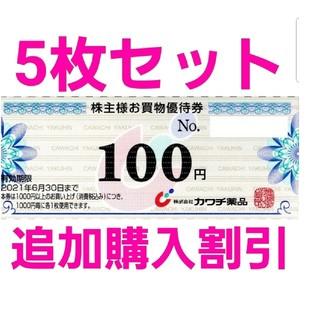 カワチ薬品 株主優待500円分円 在庫複数 追加購入分割引