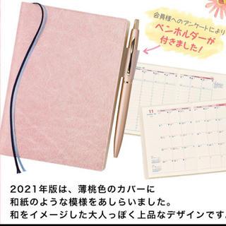ディーエイチシー(DHC)のDHC  スケジュール帳(カレンダー/スケジュール)