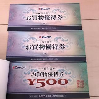 ヤマダ電機 株主優待券 18枚 9,000円分