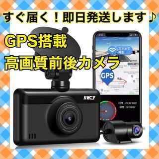 GPS&WIFI搭載 ドライブレコーダー 前後カメラ 1080PフルHD(セキュリティ)
