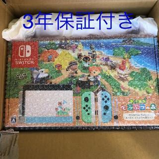 Nintendo Switch あつまれどうぶつの森セット