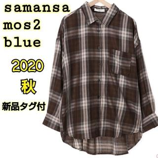 SM2 - サマンサモスモス チェックシャツ 今季 2020 秋 アウター 羽織り