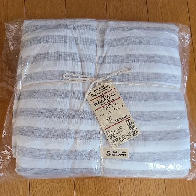 MUJI (無印良品)(ムジルシリョウヒン)の無印良品  掛ふとんカバー  シングルサイズ  S   インテリア/住まい/日用品の寝具(シーツ/カバー)の商品写真