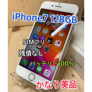 Apple - 【A】【100%】iPhone 7 Gold 128 GB SIMフリー 本体