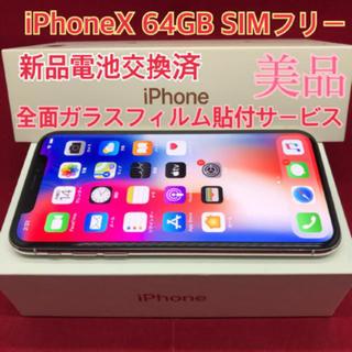 アップル(Apple)のSIMフリー iPhoneX 64GB シルバー 美品(スマートフォン本体)