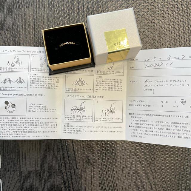 ete(エテ)のete リング レディースのアクセサリー(リング(指輪))の商品写真