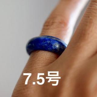 190-19 7.5号 小指 薬指 天然 ラピスラズリ 青金石 リングくりぬき(リング(指輪))