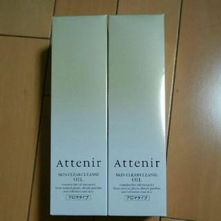 Attenir - アテニアクレンジングオイル