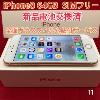 アップル(Apple)のSIMフリー iPhone8 64GB ゴールド 上美品(スマートフォン本体)
