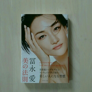 ダイヤモンドシャ(ダイヤモンド社)の冨永愛 美の法則 (ファッション/美容)
