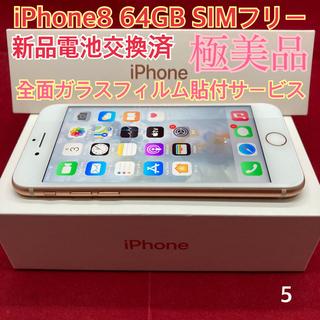アップル(Apple)のSIMフリー iPhone8 64GB ゴールド 極美品(スマートフォン本体)