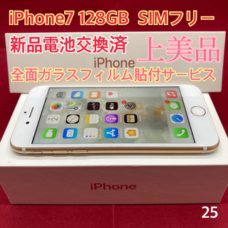 アップル(Apple)のSIMフリー iPhone7 128GB ゴールド 上美品(スマートフォン本体)