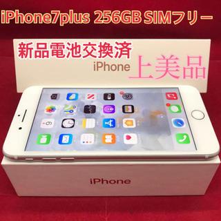 アップル(Apple)のSIMフリー iPhone7 plus 256GB シルバー 上美品(スマートフォン本体)