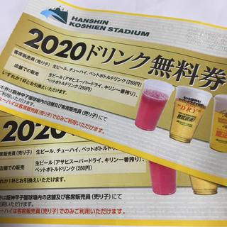 ハンシンタイガース(阪神タイガース)の2020ドリンク無料券二枚(野球)