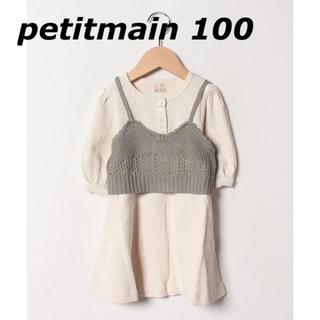 petit main - petitmain tops ニットビスチェ付きワンピース