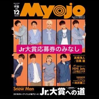 ちっこいMyojo (ミョウジョウ) 2020年 12月号