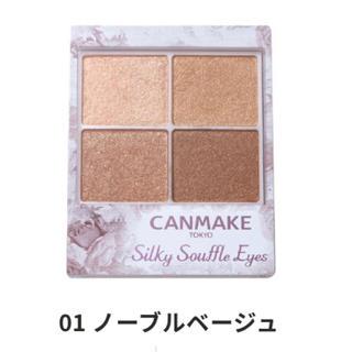 CANMAKE - キャンメイク(CANMAKE) シルキースフレアイズ 01 ノーブルベージュ