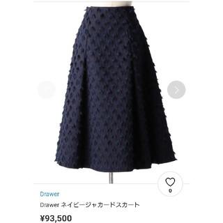 Drawer - ドゥロワー Drawer ネイビージャカードスカート