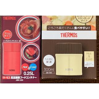 サーモス(THERMOS)の温かいランチ!早い者勝ちバラ売り可!サーモススープジャー2個作り置きおでん味噌汁(弁当用品)