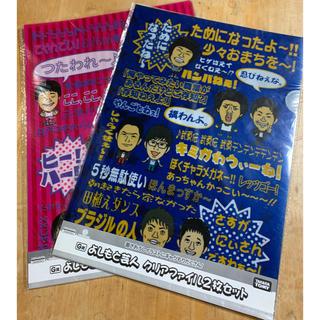 タカラトミー(Takara Tomy)の吉本芸人クリアファイル各2枚組(お笑い芸人)