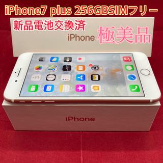 アップル(Apple)のSIMフリー iPhone7plus 256GB ローズゴールド 極美品(スマートフォン本体)