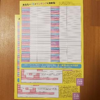 ジャニーズジュニア(ジャニーズJr.)のMyojo 12月号 Jr.大賞 2枚(アート/エンタメ/ホビー)