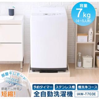アイリスオーヤマ - 洗濯機 7kg 全自動 IAW-T703E