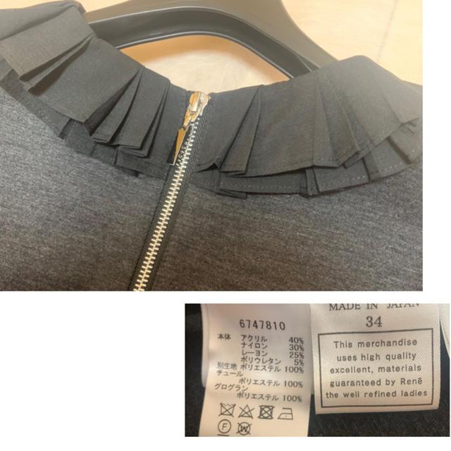 René(ルネ)のRene♡ 2017年 ブローシャ掲載 フリル襟トップス レディースのトップス(カットソー(半袖/袖なし))の商品写真