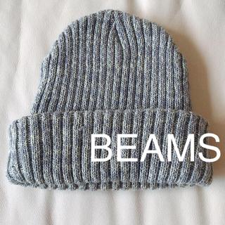 ビームス(BEAMS)の【BEAMS】ニット帽(ニット帽/ビーニー)