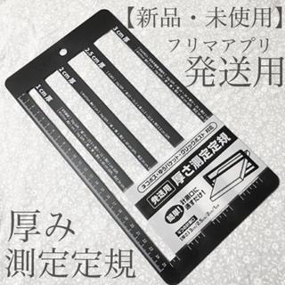 【新品】DAISO【発送用/厚さ測定定規】規定サイズが自宅で測れてとても便利!(その他)