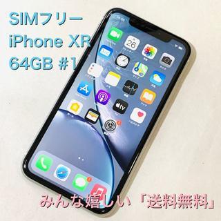 iPhone - SIMフリー バッテリー93% iPhone XR 64GB シルバー #1