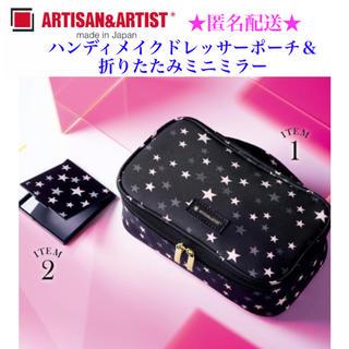 アルティザンアンドアーティスト(Artisan&Artist)の未使用 ARTISAN & ARTIST ハンディメイクドレッサーポーチ&ミラー(ポーチ)