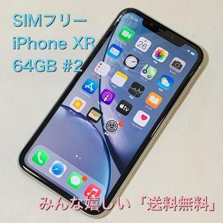 iPhone - SIMフリー iPhone XR 64GB シルバー #2