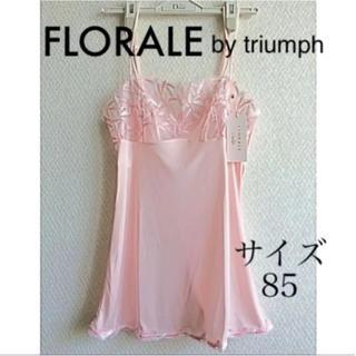 Triumph - 【新品タグ付】FRORALE by triumph/キャミソール 85