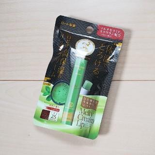ロートセイヤク(ロート製薬)のメンソレータム メルティクリームリップ 抹茶の香り(リップケア/リップクリーム)