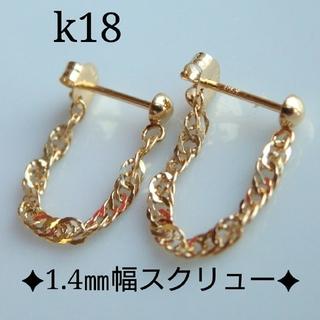 k18ピアス スクリューチェーン フープピアス(1.4㎜幅) 18金   18k(ピアス)