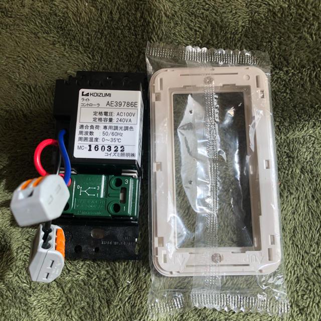 KOIZUMI(コイズミ)のコイズミ 調光 スイッチ AE39786E ライトコントローラ インテリア/住まい/日用品のライト/照明/LED(蛍光灯/電球)の商品写真