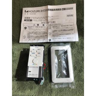 コイズミ(KOIZUMI)のコイズミ 調光 スイッチ AE39786E ライトコントローラ(蛍光灯/電球)